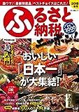 ふるさと納税ニッポン! 2018冬号 (激ウマ! 「最新特産品」ベストチョイスはこれだ!)