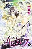カンタレラ 4 (プリンセスコミックス)