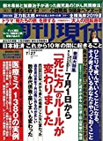 週刊現代 2019年 7/27 号 [雑誌]