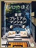 都心に住む by SUUMO (バイ スーモ) 2018年 3月号