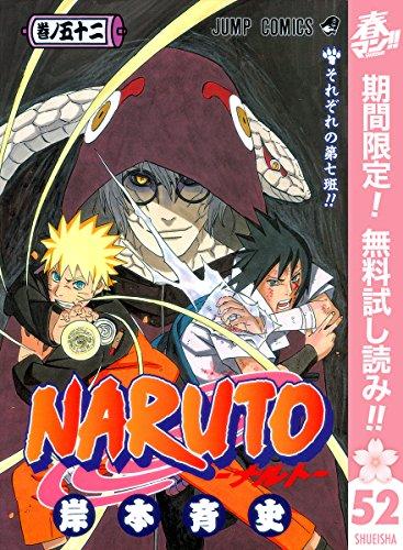 NARUTO―ナルト― モノクロ版【期間限定無料】 52 (ジャンプコミックスDIGITAL)