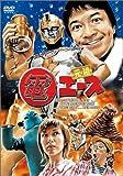 元祖 電エース [DVD]