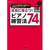本当に役立つ! ピアノ練習法74 17人の指導者が実践する最強のトレーニング (CD付き) (ピアノスタイル)