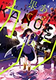 あげくの果てのカノン(3) (ビッグコミックス)