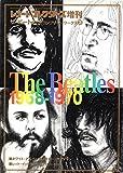 ザ・ビートルズコンプリートワークス3[The Beatles1968-1970][レコードコレクターズ増刊][雑誌] (レコードコレクターズ増刊)