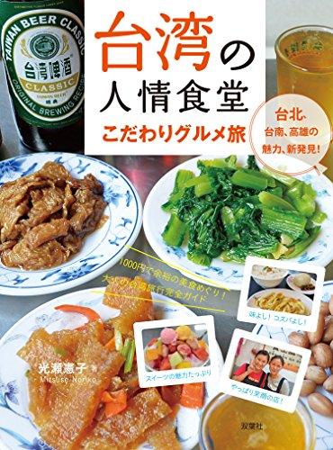 台湾の人情食堂 こだわりグルメ旅 (TABILISTA BOOKS)の詳細を見る