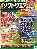 日経ソフトウエア 2012年 12月号 [雑誌]