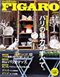 FIGARO japon (フィガロジャポン) 2005年 3/20号