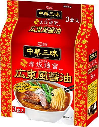 明星 中華三昧 赤坂璃宮 広東風醤油 3食パック ×4個