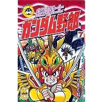 超戦士ガンダム野郎 7 (コミックボンボン)