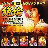 絶倫ツアー2001~イクときはいっしょ!~[DVD]