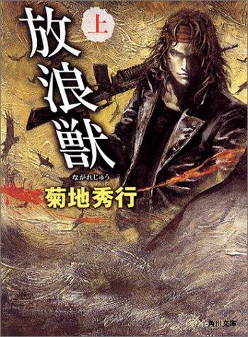 放浪獣(ながれじゅう)〈上〉 (角川文庫)の詳細を見る