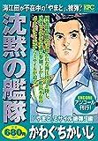 沈黙の艦隊 「やまと」ミサイル被弾! 編 アンコール刊行! (講談社プラチナコミックス)