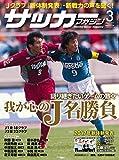 月刊サッカーマガジン 2017年 03 月号 [雑誌]