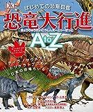 はじめての恐竜図鑑  恐竜大行進 AtoZ: ティラノサウルスもトリケラトプスも、日本の恐竜もいる!
