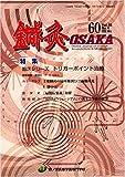 鍼灸OSAKA60号 トリガーポイント療法