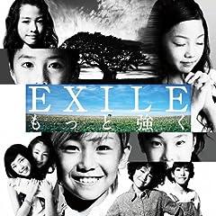 EXILE「もっと強く」のジャケット画像