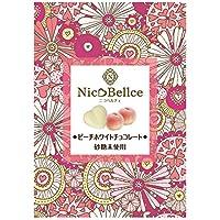 砂糖不使用チョコレート ニコベルチェ クーベルチュールチョコレート ピーチホワイト 5個セット