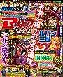 ぱちんこオリ術BOMBERS Vol.4 (GW MOOK 303)