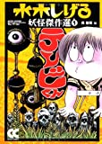 テレビくん 改版 (中公文庫 コミック版 み 1-14 水木しげる妖怪傑作選 1)