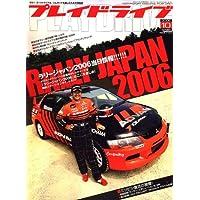 Play Drive (プレイ ドライブ) 2006年 10月号 [雑誌]