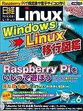 日経Linux(リナックス) 2015年 06月号 [雑誌]