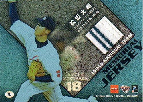BBM2003 ENEOS野球日本代表チームカードセット ノンジャージ・・・