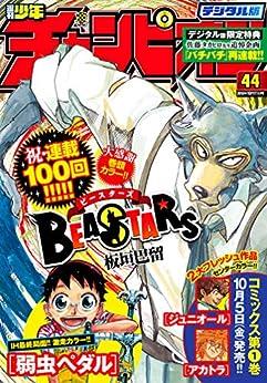 [雑誌] 週刊少年チャンピオン 2018年44号 [Weekly Shonen Champion 2018-44]