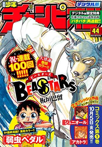 週刊少年チャンピオン 2018年44号 [Weekly Shonen Champion 2018 44], manga, download, free