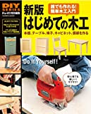 DIYシリーズ 新版 はじめての木工 学研ムック