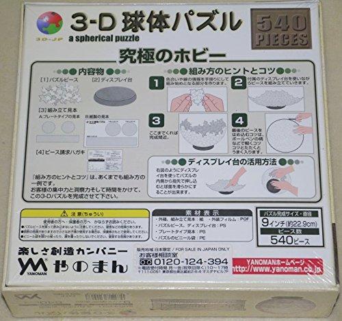 3-D 球体パズル 古地図 9インチ 540ピース