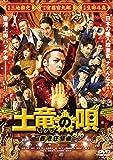 土竜の唄 香港狂騒曲 DVD スタンダード・エディション[DVD]