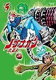 ノブナガン 5 (アース・スターコミックス)