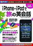 iPhone・iPodで旅の英会話