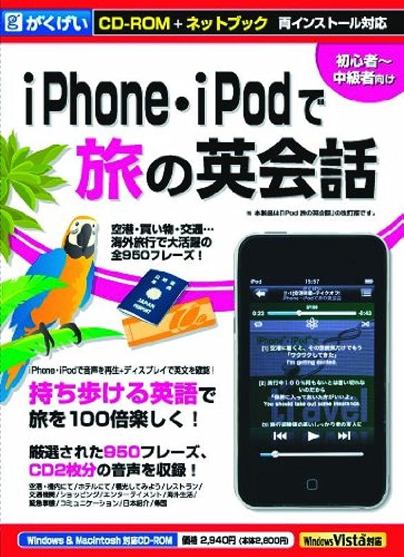 iPhone?iPodで旅の英会話