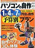パソコンの自作 2010年秋号