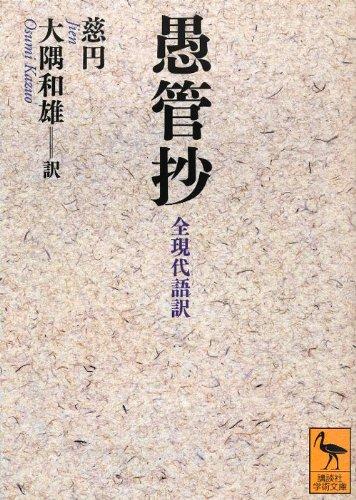 愚管抄 全現代語訳 (講談社学術文庫)