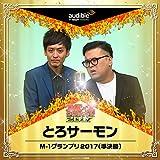「とろサーモン」M-1グランプリ2017(準決勝)