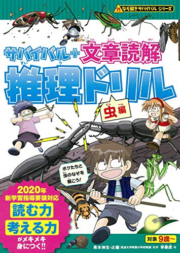 サバイバル + 文章読解 推理ドリル【虫編】 (なぞ解きサバイバルシリーズ)