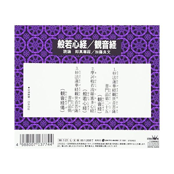 般若心経/観音経 お彼岸・お盆・ご命日のお経の紹介画像3