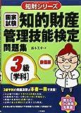 知的財産管理技能検定問題集 3級学科 (知財シリーズ)