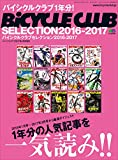 BiCYCLE CLUB SELECTION 2016-2017[雑誌] エイムック