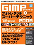 GIMPですぐデキる!フォトレタッチスーパーテクニック (2006) (100% mook series)