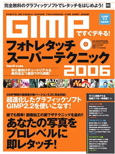 GIMPですぐデキる!フォトレタッチスーパーテクニック (2006) (100% mook series)の詳細を見る