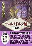 マールスドルフ城1945 (中公文庫)
