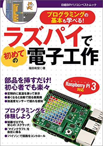 ラズパイで初めての電子工作 日経BPパソコンベストムック