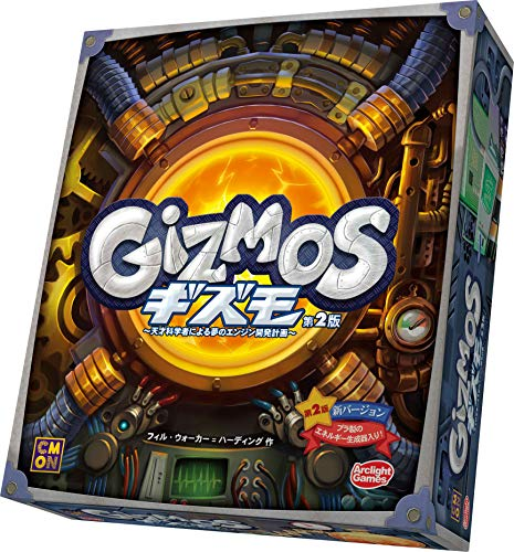 ギズモ 第2版 完全日本語版
