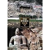 中国世界遺産 15 龍門石窟 雲崗石窟 [DVD]