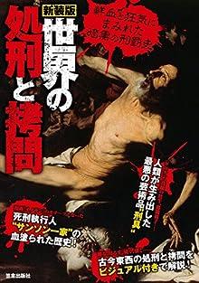 世界の処刑と拷問