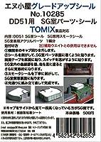 エヌ小屋 Nゲージ 10285 SG室パーツ・シール DD51対応 TOMIX用